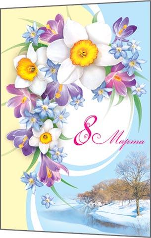 Песенка, открытки книжки к 8 марта
