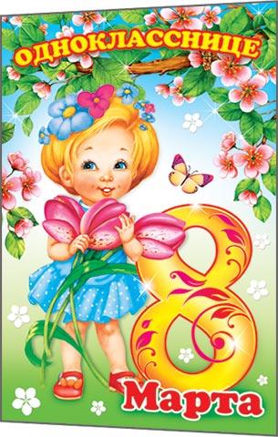 Открытка день, открытки с 8 марта для девочек от мальчиков