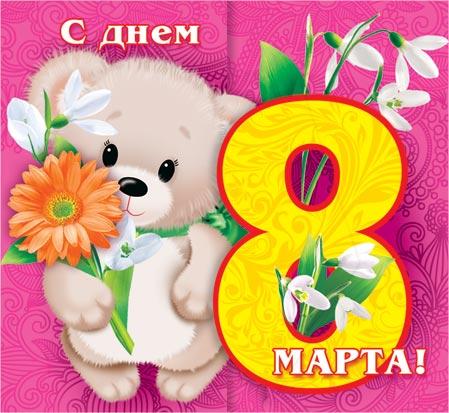 Прикол, девочка и медведь открытка с 8 марта