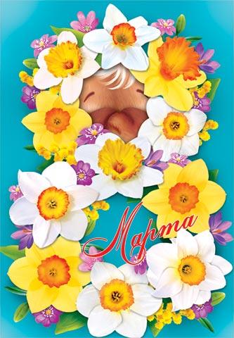 Открытка 2-05-8055А 8 Марта сред сложнотех. вырубка цветы
