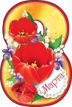 Открытка 7-06-8093А 8 Марта карточка восьмерка глиттер тюльпаны