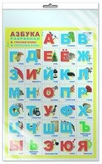 Плакат Азбука разрезная А2 (в индивидуальной упаковке)