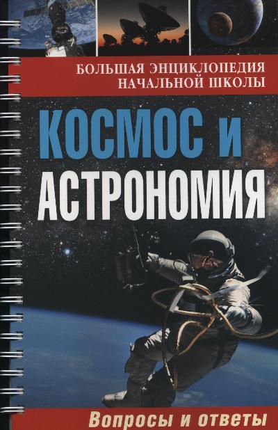 Космос и астрономия: Вопросы и ответы