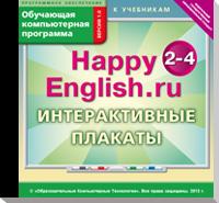 CD Happy English.ru. 2-4 кл.: Интерактивные плакаты. Обучающая программа