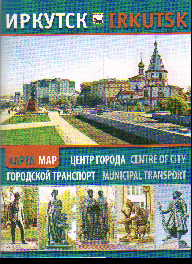 Карта: Иркутск. Irkutsk: Центр города. Городской транспорт