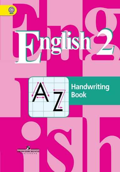 Английский язык. 2 кл.: Прописи (ФГОС)
