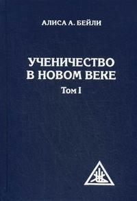 Ученичество в новом веке: Т.1
