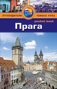 Прага: Путеводитель