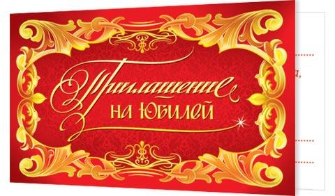 Днем, приглашение в открытках на 50 летием