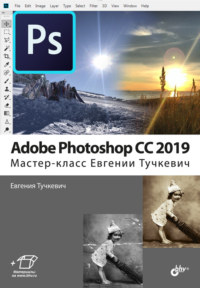 Adobe Photoshop CC 2019: Мастер-класс Евгении Тучкевич