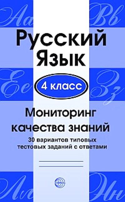 Диктанты по русскому языку 1 класс  Класс39