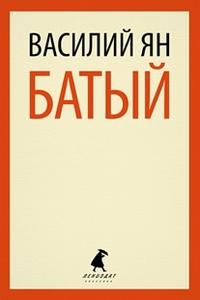 Батый: Роман