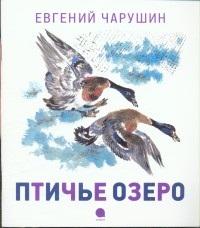 Птичье озеро: Рассказы