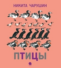 Птицы: Рассказы