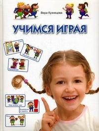 Учимся играя: Методическое пособие для родителей и воспитателей