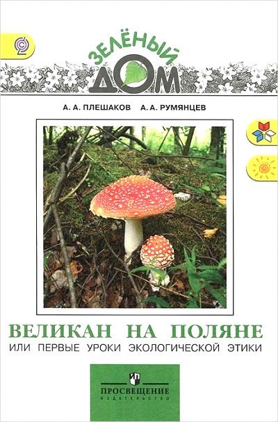 Великан на поляне, или Первые уроки экологической этики. 1-4 кл. /+594080/