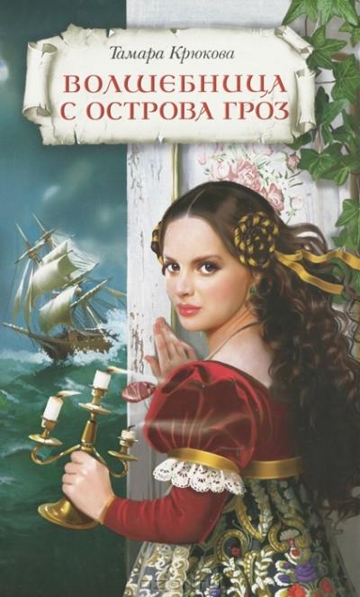 Волшебница с острова Гроз: Приключенческий роман