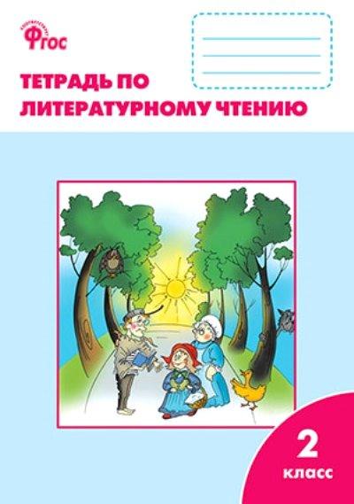 Литературное чтение. 2 кл.: Рабочая тетрадь к учеб. Климановой Л.Ф. ФГОС