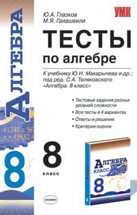 Алгебра. 8 кл.: Тесты к учеб. Макарычева Ю.Н. ФГОС