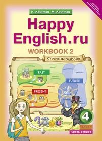 Happy English.ru. 4 кл.: Рабочая тетрадь № 2 с раздаточным матер. ФГОС