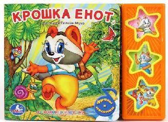 Крошка Енот: Фразы и песенка