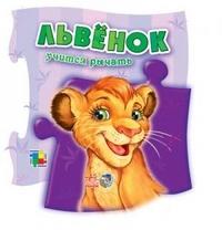 Львенок учится рычать: Книжка-пазл