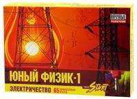 Набор для исследований Юный физик-1 Электричество 65 опытов