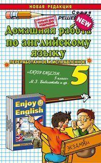 Английский язык. 5 кл.: Домашняя работа к учеб. Биболетовой М.З. и др.