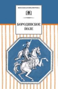 Бородинское поле. 1812 год в русской поэзии