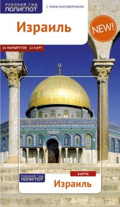 Израиль: Путеводитель с мини-разговорником: 16 маршрутов, 12 карт