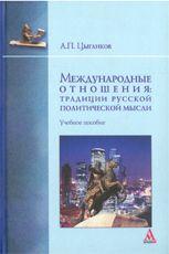 Международные отношения: традиции русской политической мысли: учеб. пособие