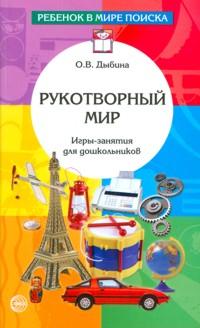 Рукотворный мир: Игры-занятия для дошкольников