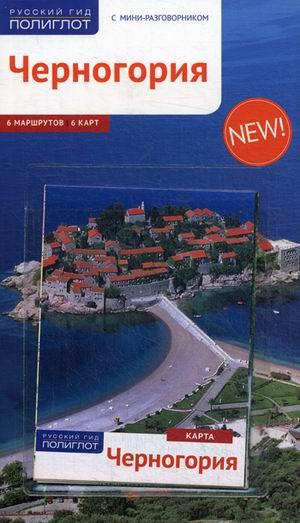 Черногория: Путеводитель: 6 маршрутов, 6 карт