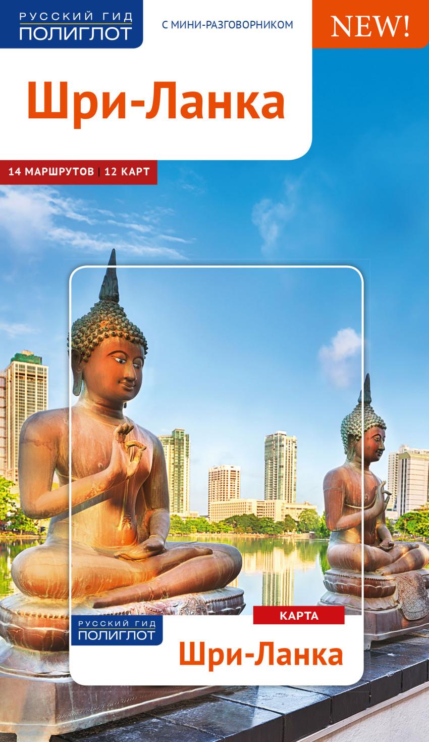 Шри-Ланка: Путеводитель с мини-разговорником: 14 маршрутов, 12 карт