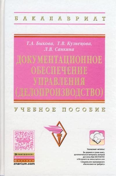 Документационное обеспечение управления (делопроизводство): Учеб. пособие