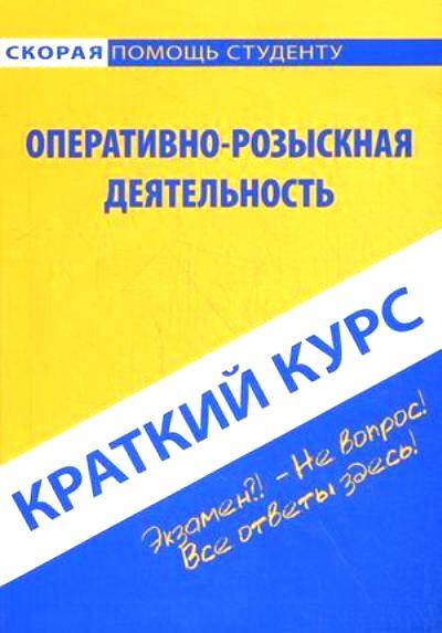 Краткий курс по оперативно-розыскной деятельности: Учеб. пособие