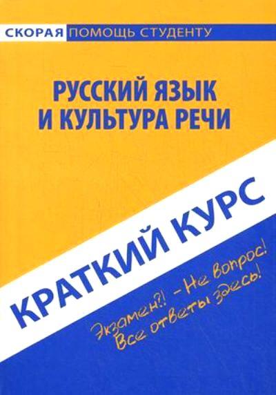 Краткий курс по русскому языку и культуре речи