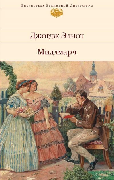 Мидлмарч