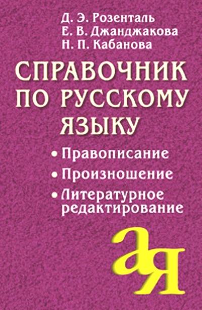 Справочник по русскому языку: Правописание, произношение, литерат. редактир