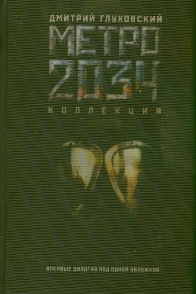 Метро 2033. Метро 2034: Фантастические романы
