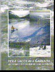 Реки бассейна Байкала: Историко-топонимический анализ