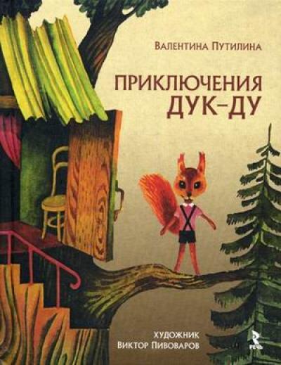 Приключения Дук-ду: Рассказы
