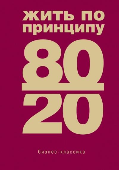 Жить по принципу 80/20: практическое руководство