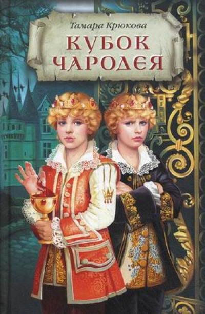 Кубок чародея: Приключенческий роман
