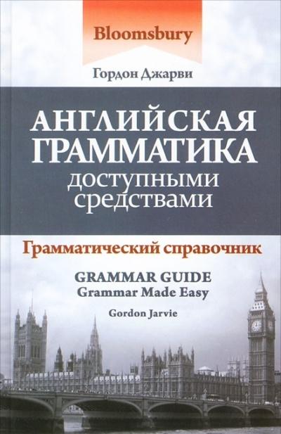 Английская грамматика доступными средствами: Грамматический словарь