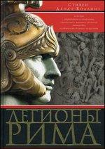 Легионы Рима: Полная история всех легионов Римской империи