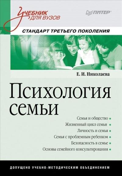 Психология семьи: Учебник для вузов: Стандарт третьего поколения