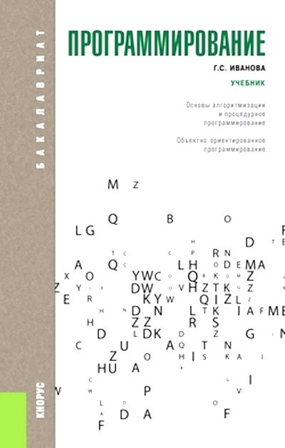 Программирование: Учебник