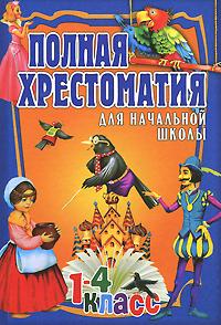 Полная хрестоматия для начальной школы. 1-4 кл.: В 2 т. Т.2