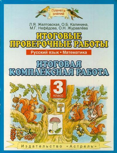 Итоговые проверочные работы. 3 кл.: Русский язык. Математика